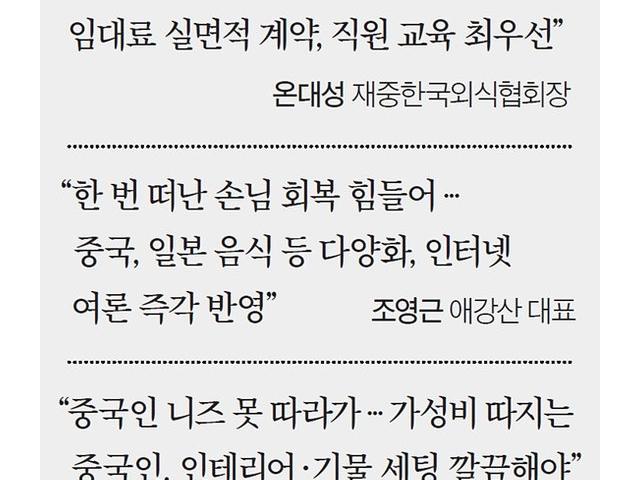 안현민 셰프, 중앙일보와의 인터뷰 진행